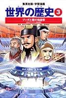 学習漫画 世界の歴史(3) ブッダと秦の始皇帝/古代アジアと漢帝国