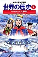 学習漫画 世界の歴史(7) チンギス=ハンと李舜臣/宋・明とモンゴル帝国