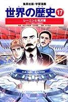 学習漫画 世界の歴史(17) レーニンと毛沢東/ロシア革命と中国革命