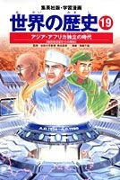 学習漫画 世界の歴史(19) アジア・アフリカ独立の時代/植民地支配からの解放