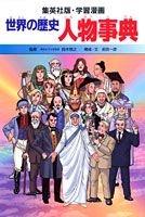 学習漫画 世界の歴史 別巻1 人物事典