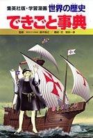 学習漫画 世界の歴史 別巻2 できごと事典