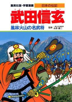 学習漫画 日本の伝記 武田信玄/風林火山の名武将