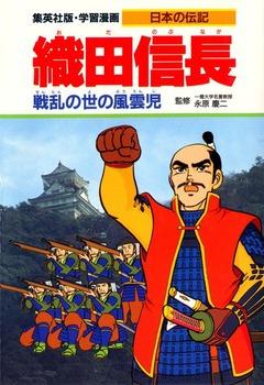 学習漫画 日本の伝記 織田信長/戦乱の世の風雲児 織田信長