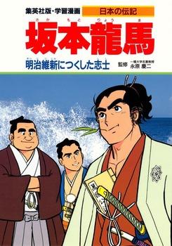 学習漫画 日本の伝記 坂本龍馬/明治維新につくした志士