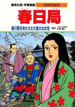 学習漫画 日本の伝記 春日局/徳川家光をささえた偉大な女性