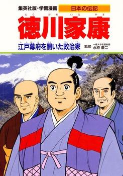 学習漫画 日本の伝記 徳川家康/江戸幕府を開いた政治家