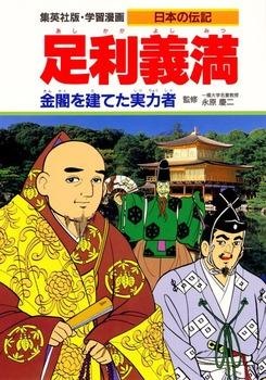 学習漫画 日本の伝記 足利義満/金閣を建てた実力者