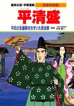 学習漫画 日本の伝記 平清盛/平氏の全盛期をきずいた政治家