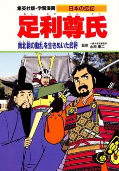 学習漫画 日本の伝記 足利尊氏/南北朝の動乱を生きぬいた武将