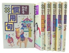 学習漫画 たのしい国語教室(全6巻)