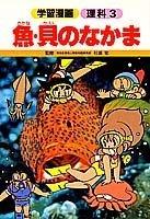 学習漫画 理科 魚・貝のなかま