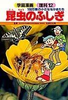 学習漫画 理科 昆虫のふしぎ