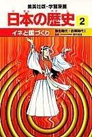 学習漫画 日本の歴史(2) イネと国づくり/弥生時代・古墳時代1