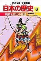 学習漫画 日本の歴史(6) 院政と武士の登場/平安時代2