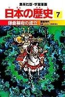 学習漫画 日本の歴史(7) 鎌倉幕府の成立/鎌倉時代