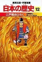 学習漫画 日本の歴史(12) 江戸幕府ひらく/江戸時代1