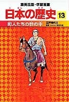 学習漫画 日本の歴史(13) 町人たちの世の中/江戸時代2