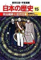 学習漫画 日本の歴史(15) 明治維新と近代日本/明治時代1