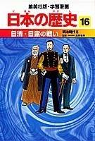 学習漫画 日本の歴史(16) 日清・日露の戦い/明治時代2