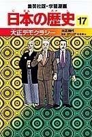 学習漫画 日本の歴史(17) 大正デモクラシー/大正時代