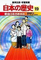 学習漫画 日本の歴史(19) 戦後日本のあゆみ/昭和時代2