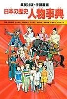 学習漫画 日本の歴史 別巻1/人物事典