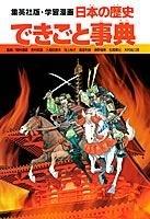 学習漫画 日本の歴史 別巻2/できごと事典