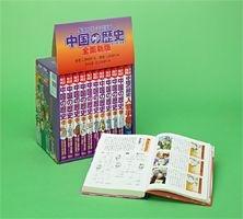 学習漫画 中国の歴史(全11巻セット・カラーケース入り)