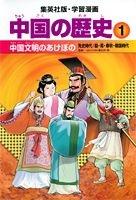 学習漫画 中国の歴史(1) 中国文明のあけぼの 先史時代/殷・周・春秋・戦国時代