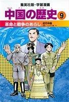 学習漫画 中国の歴史(9) 革命と戦争のあらし/近代中国