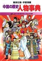 学習漫画 中国の歴史 人物事典
