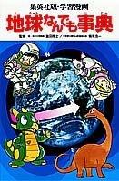 学習漫画 地球なんでも事典