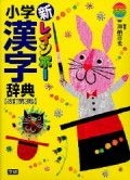 新レインボー 小学漢字辞典 改訂第3版