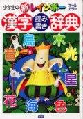 小学生の新レインボー 漢字読み書き辞典