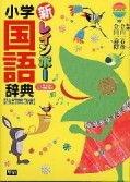 新レインボー 小学国語辞典 改訂第3版小型版