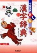 小学生のまんが 漢字辞典