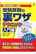受験算数の裏ワザテクニック 入門編
