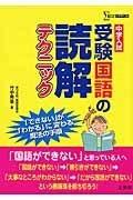 受験国語の読解テクニック
