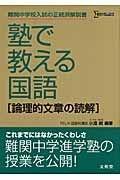 塾で教える国語「論理的文章の読解」