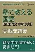 塾で教える国語「論理的文章の読解」実戦問題集