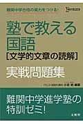 塾で教える国語「文学的文章の読解」実戦問題集