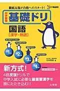中学受験 基礎ドリ 国語「漢字・熟語」