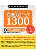 小学4年生から始めたい!語彙力アップ1300 2
