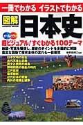 図解日本史 一冊でわかるイラストでわかる