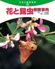 花と昆虫観察事典