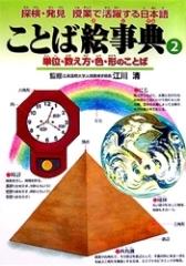 ことば絵事典 探検・発見授業で活躍する日本語 2