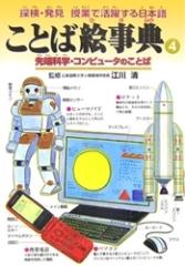 ことば絵事典 探検・発見授業で活躍する日本語 4