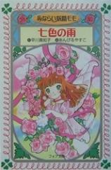 みならい妖精モモ七色の雨
