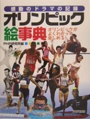 オリンピック絵事典 オリンピックがよくわかって楽しめる!